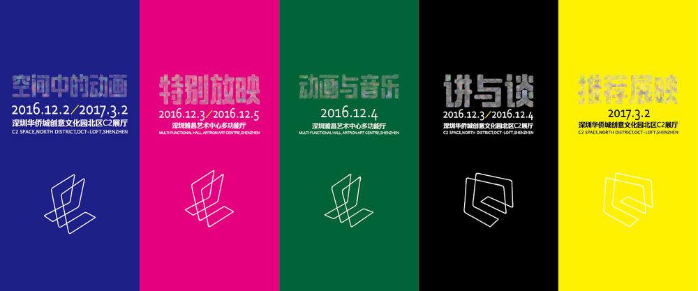 时间 / 无间:第三届深圳独立动画双年展 - 3rd Shenzhen Independent Animation BiennaleTime Based, Non- Places