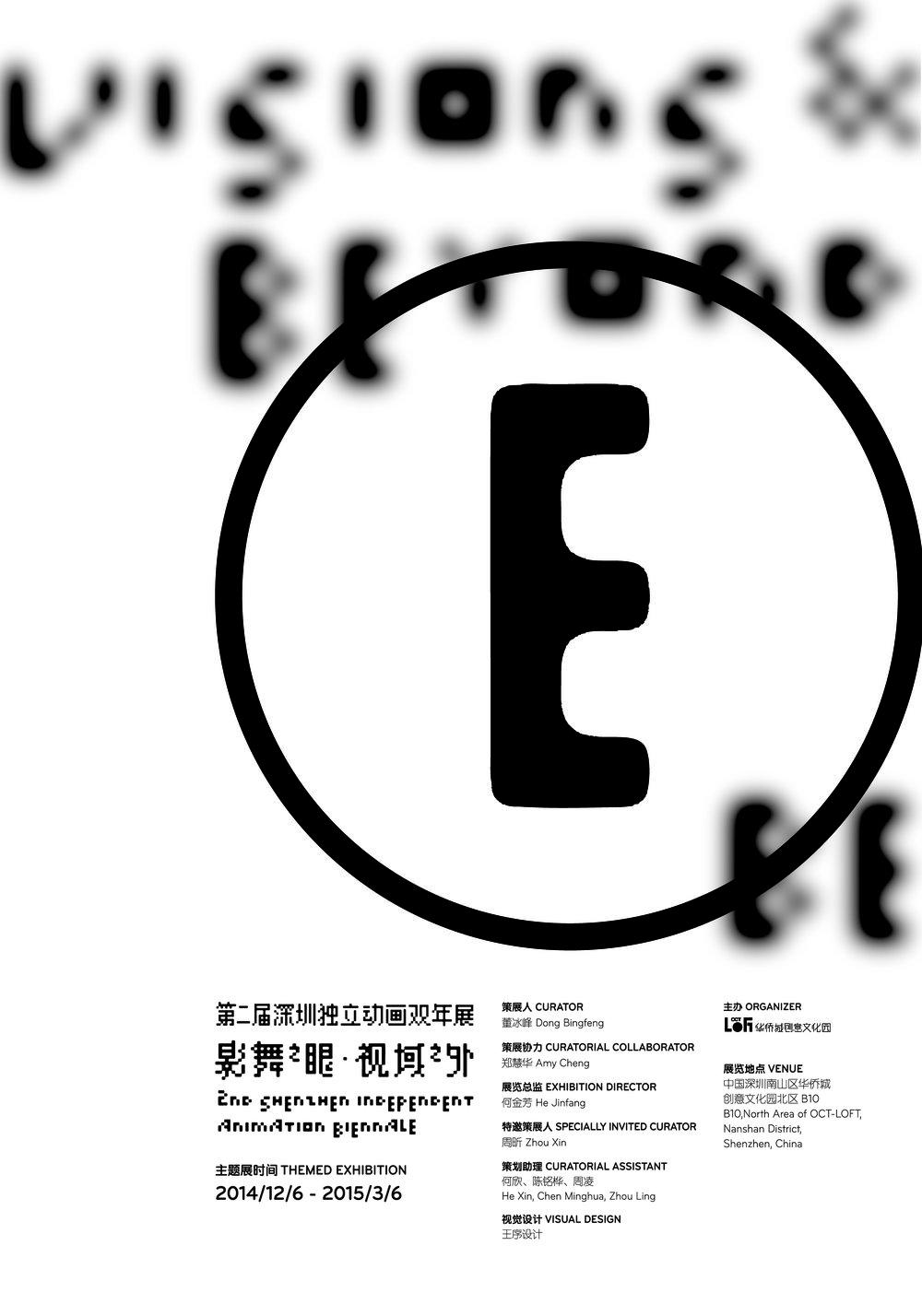 第二届深圳独立动画双年展 Second Shenzhen Independent Animation Biennial  -