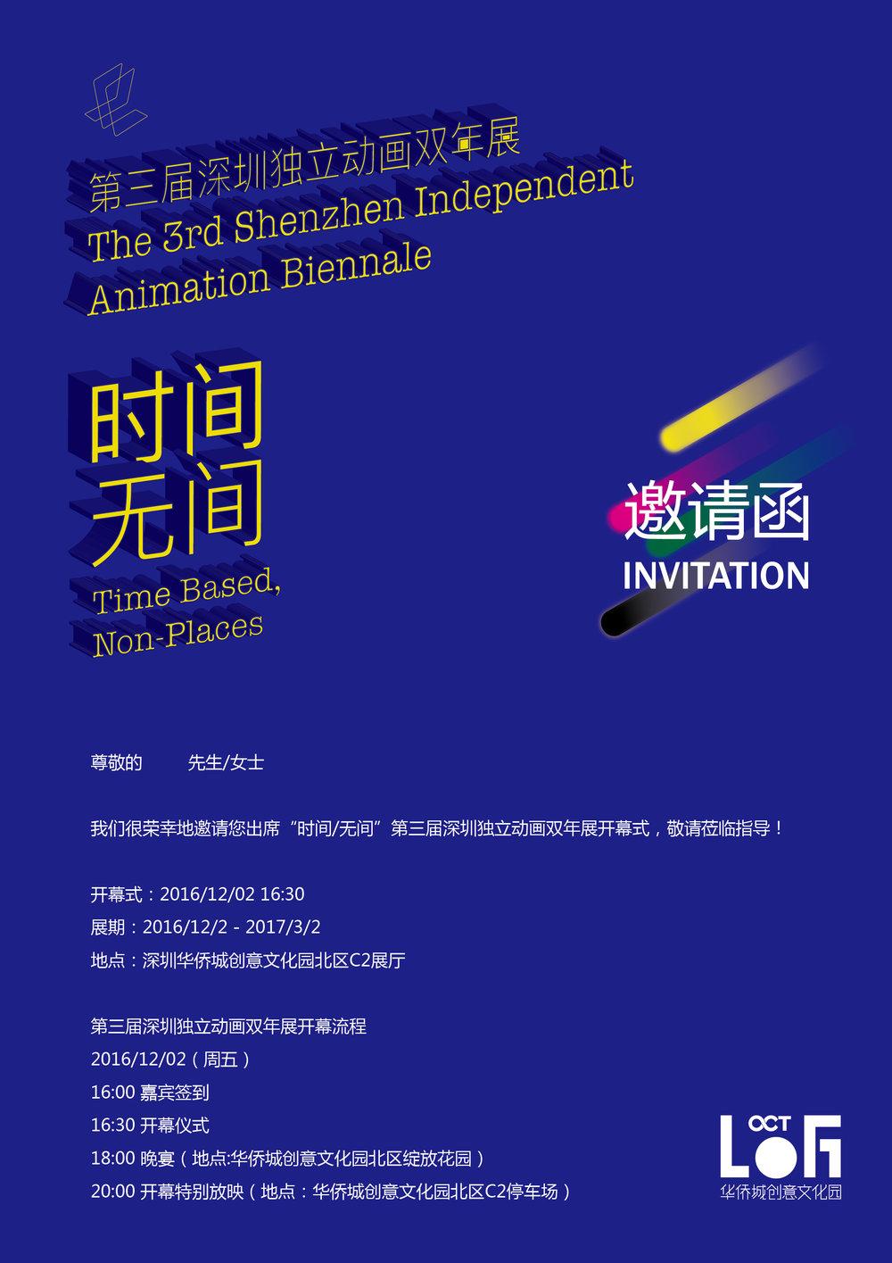第三届深圳独立动画双年展 Third Shenzhen Independent Animation Biennial  -