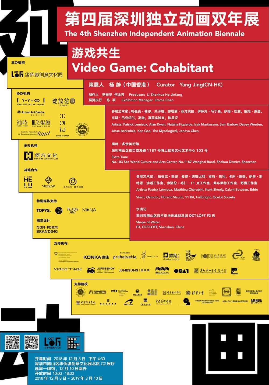 游戏共生海报(转曲)-1121.jpg