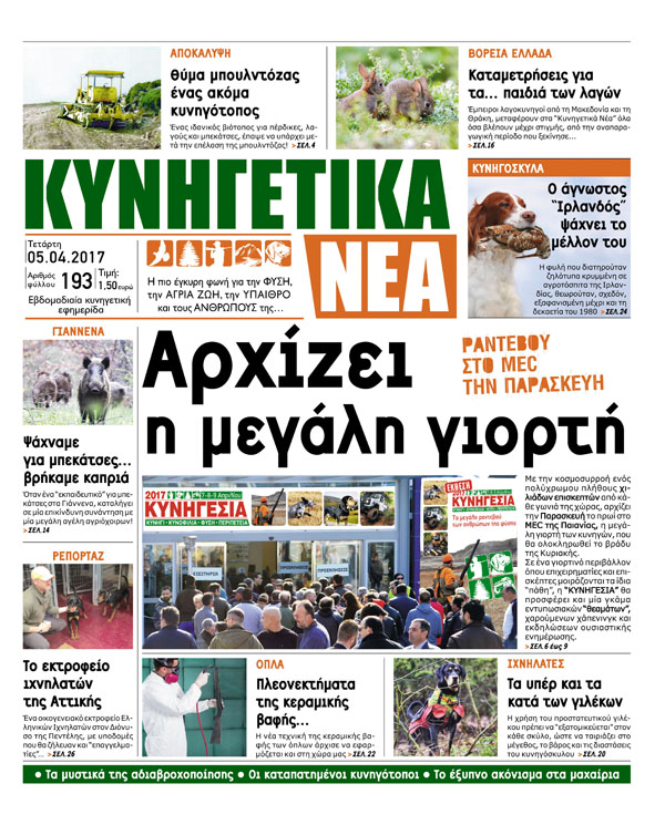 Kynigetika Nea - Kynigetika Nea are on the cutting edge of providing valid and timely information on a weekly basis.A multitude of specialized writers from all over Greece, work constantly to convey to the readers the latest developments and whatever happens around the hunting world.With their long-standing presence,