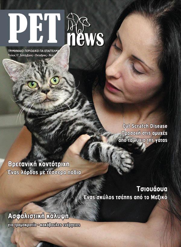 Pet News - Το περιοδικό Pet News αποτελεί μία πλατφόρμα επικοινωνίας μεταξύτωνεταιρειώνκαι τωνεπαγγελματιώντουκλάδουτων ζώων συντροφιάς - κτηνιάτρων.Αυτή η μορφή επικοινωνίαςσχεδιάστηκε, ώστε να καλύπτει κάθε πιθανή ανάγκητου αποδέκτη, αφού η πληροφορία διακινείται ταυτόχρονα και παράλληλα με τέσσερις μορφές:-To τριμηνιαίο επαγγελματικό έντυποPET NEWS που διακινείται μέσω ταχυδρομείου και courier σε2.000 σημεία.-Την ιστοσελίδαwww.pet-news.gr, όπου υπάρχει ηγραπτή θεματολογία όλων των τευχών.-Το διαδικτυακό τηλεοπτικό κανάλιwww.pet-tv.gr, με αποκλειστικάβίντεοελληνικής παραγωγής, που αντιστοιχούν στη θεματολογίατου περιοδικού.