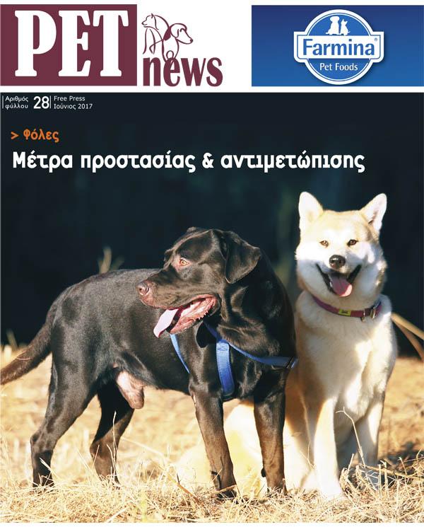 Pet News Free Press - H εφημερίδα Pet News Free Pressδιανέμεται δωρεάν στον τελικό καταναλωτή. Τα σημεία διανομής είναι150 επιλεγμέναpet shops & κτηνιατρείαμεσυνολικό τιράζ 30.200 φύλλα! Η εφημερίδαPet News κυκλοφορεί κάθε μήνα,και είναι ιδιαίτερη τόσο στην εμφάνισή της, όσο και στην ύλητης.Προσεγγίζει τον ιδιοκτήτη του εκάστοτε ζώου συντροφιάς με έναν ξεχωριστό τρόπο, ενημερώνοντάς τον για όλα τα ζωοφιλικά θέματα που τον αφορούν.
