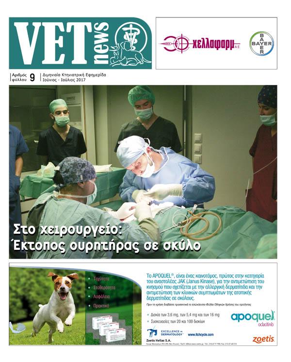 Vet News - Πρόκειται για ένα διμηνιαίο κτηνιατρικό έντυπο που διανέμεται δωρεάν στακτηνιατρεία της χώρας, είτε αυτά είναι ζώων συντροφιάς είτε παραγωγικά. Η εφημερίδαVet Newsδημιουργήθηκε με γνώμονα την εξέλιξη της κτηνιατρικής. Απευθύνεται στον Έλληνα κτηνίατρο, και έχει σκοπόνα καλύψει κάθε πιθανή ανάγκη για επικοινωνία και ενημέρωση γύρω από τον συγκεκριμένο κλάδο.Δημοσιεύεικτηνιατρικά νέα, επιστημονικά άρθρα, καθώς και οτιδήποτε άλλο πραγματοποιείται κατά τη διάρκεια του έτους, στοχεύοντας πάντα στην εξέλιξη και την ενημέρωση του επαγγελματία.