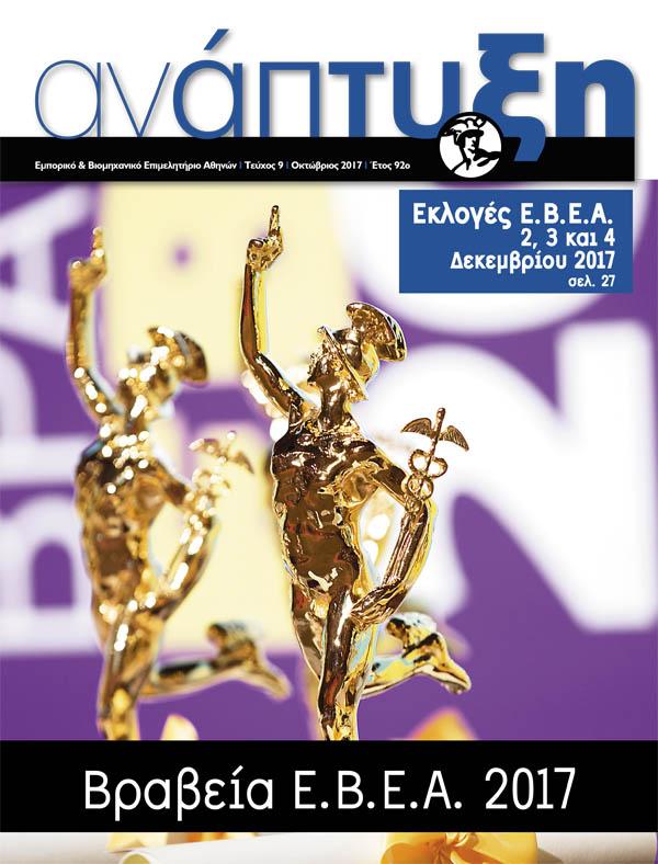 Ανάπτυξη - Το περιοδικό Ανάπτυξη είναι μία προσφορά του Εμπορικού Βιομηχανικού Επιμελητηρίου Ελλάδας προς τα μέλη του, αλλά και προς κάθε ενδιαφερόμενο.Πρόκειται για ένα μηνιαίο έντυπο, το οποίο έχει σκοπό να ενημερώσει σε θέματα που αφορούν τις δράσεις και την οικονομία γύρω από το χώρο της επιχειρηματικότητας.Την δημιουργία και εκτύπωση του περιοδικού έχει αναλάβει αποκλειστικά η Άλφα Ωμέγα Εκδόσεις