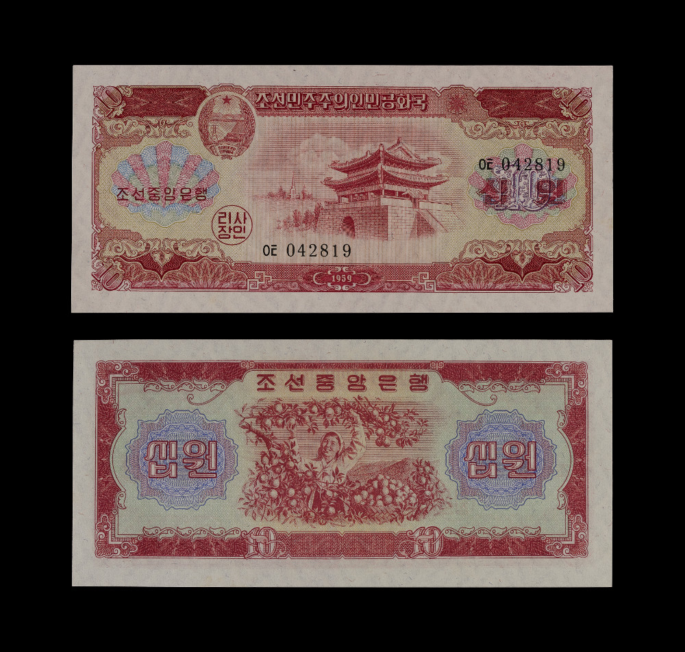 Korean banknotes: 10 Won - PaperAD 1959North KoreaBritish Museum