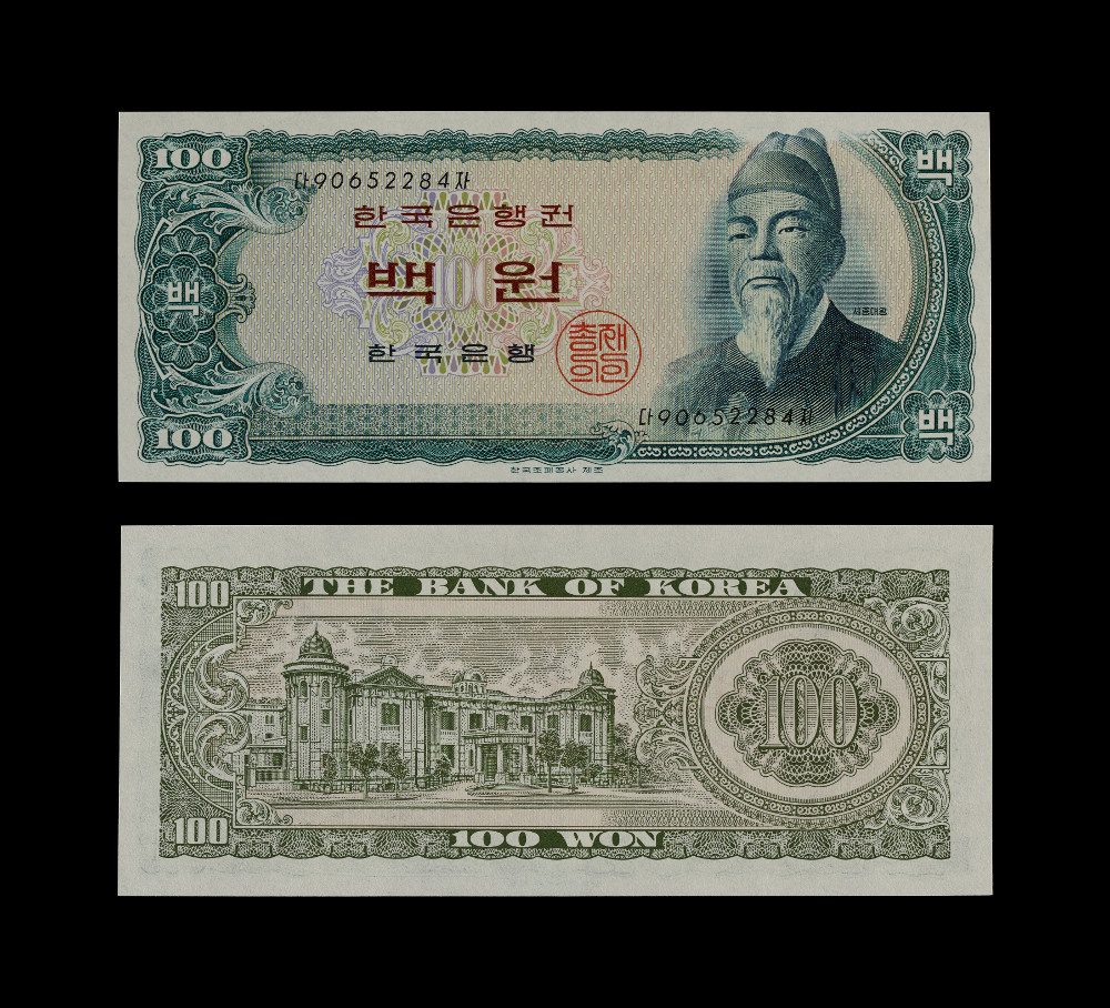 Korean banknotes: 100 Won - PaperAD 1965South KoreaBritish Museum After World War II ended in 1945, the former Soviet Union (USSR) occupied the north of Korea, while the United States controlled the south. The peninsula was formally partitioned into two countries, North Korea and South Korea, in September 1948. The red 10-won note was issued in the Democratic People's Republic of Korea (North Korea) in 1959.  It shows the national emblem, Taedong Gate in the capital Pyongyang. The green 100-won note, dated 1965, was issued in the Republic of Korea (South Korea). It shows a portrait of King Sejong 'the Great' who reigned from AD 1397–1450.