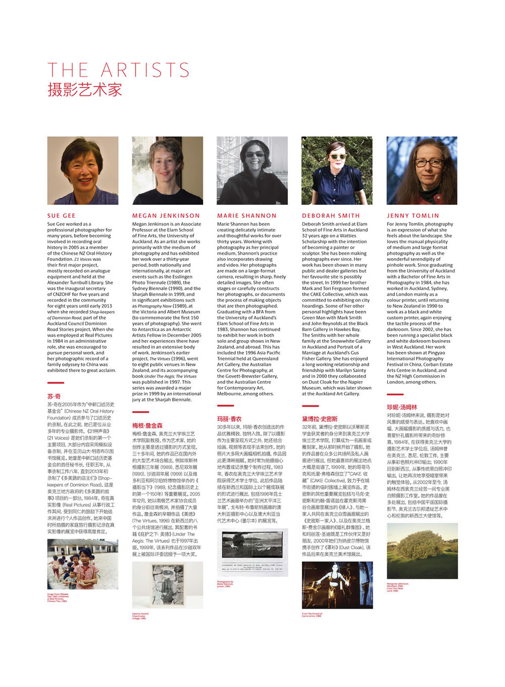 Artist profiles for the Pingyao version of  Real Pictures: Imaging XX.  Design by Fiona Lascelles