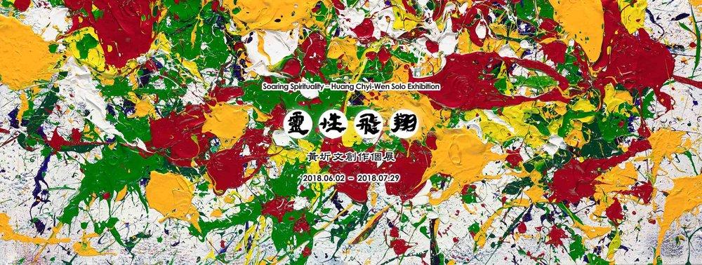 靈性飛翔──黃圻文創作個展_Soaring_Spirituality-Huang_Chyi-Wen_Solo_Exhibition.jpg