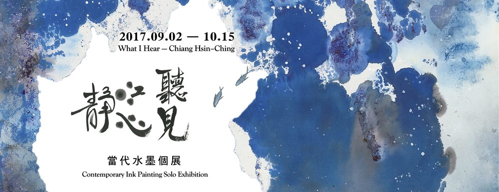 聽見・江心靜—當代水墨個展_What_I_hear–Chiang_Hsin-Ching_Contemporary_Ink_Painting_Solo_Exhibition