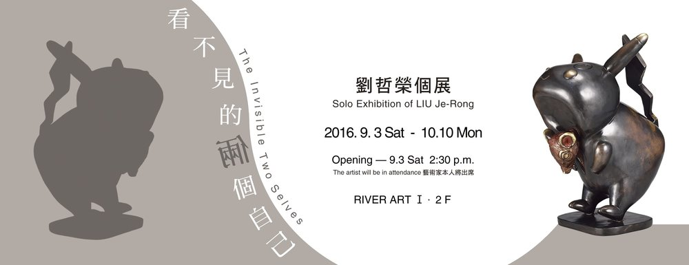 看不見的倆個自己——劉哲榮個展_The_Invisible_Two_Selves—Solo_Exhibition_of_LIU_Je-Rong.jpg