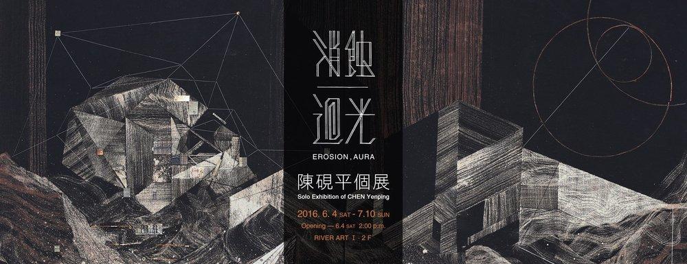 消蝕·迴光──陳硯平個展_Erosion,_Aura—Solo_Exhibition_of_Chen_Yenping.jpg
