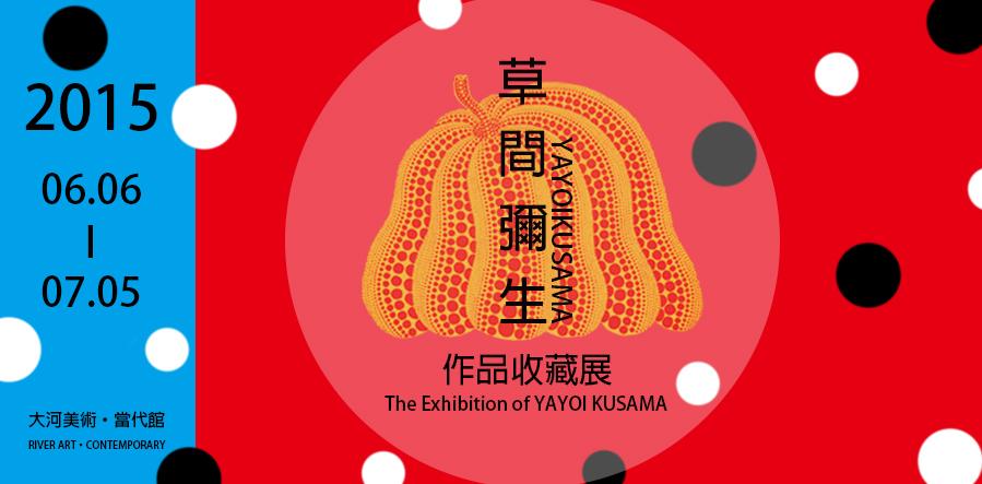 圓點女王──草間彌生作品收藏展_The_Polka_Dot_Queen:_The_Exhibition_of_YAYOI_KUSAMA.jpg