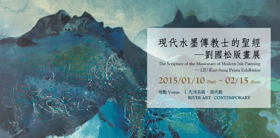 現代水墨傳教士的聖經——劉國松版畫展_The_Scripture_of_a_Missionary_of_Moder_Ink_Painting—LIU_Kuo-Sung_Prints_Exhibition.jpg
