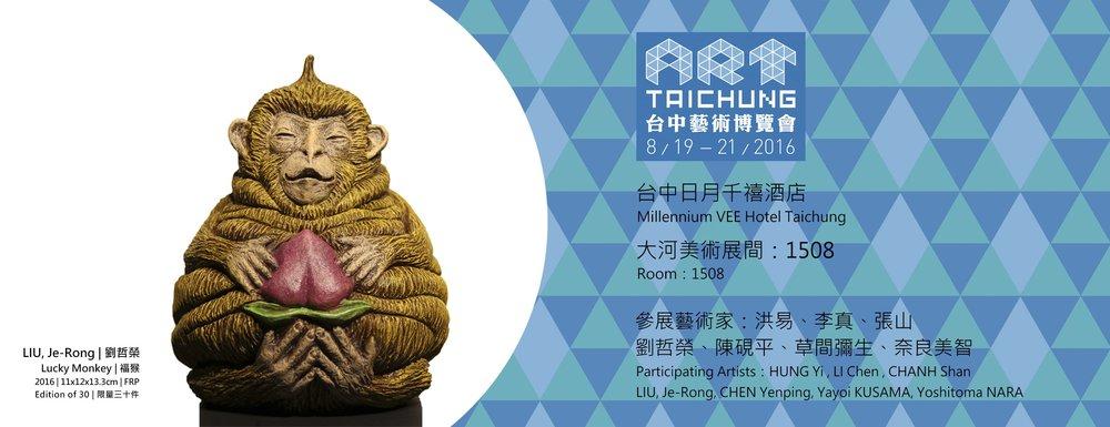 2016 ART TAICHUNG.jpg