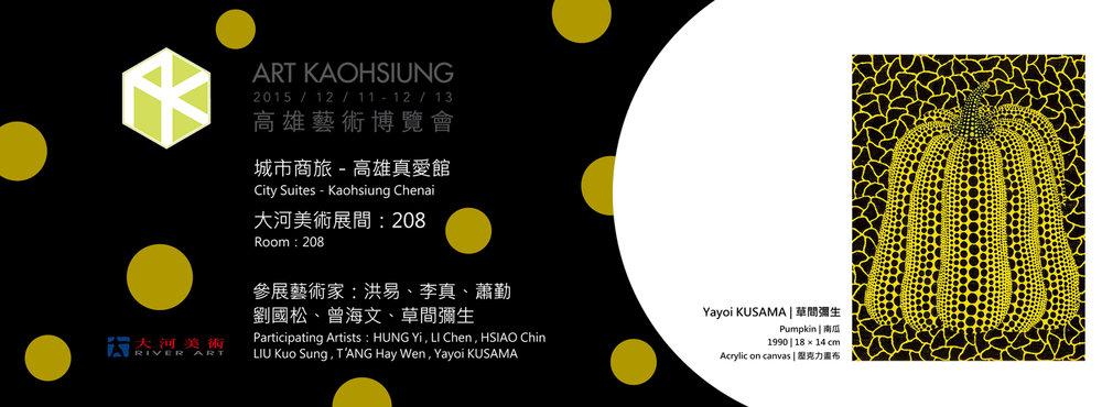 2015 ART KAOHSIUNG.jpg