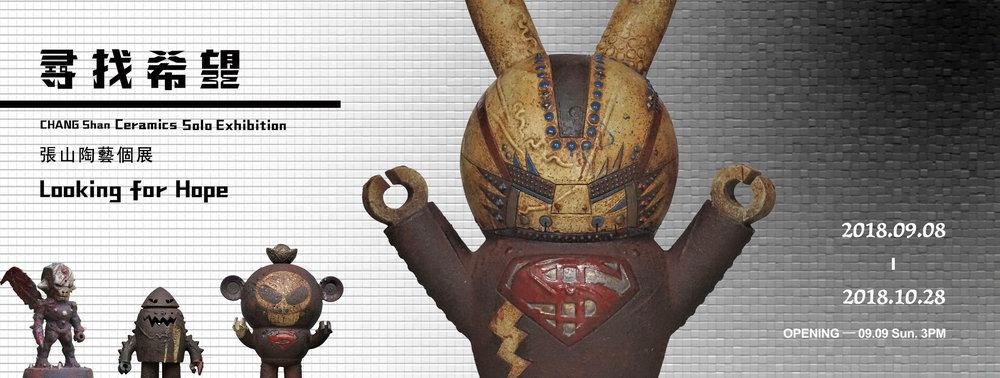 尋找希望──張山陶藝個展_Looking for_Hope–CHANG_Shan_Ceramics_Solo_Exhibition.jpg