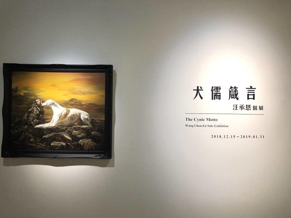 2018汪承恩犬儒箴言個展1.jpg