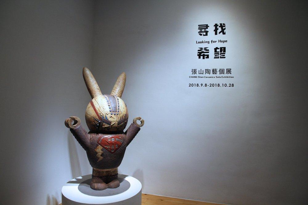 2018張山尋找希望個展1.jpg