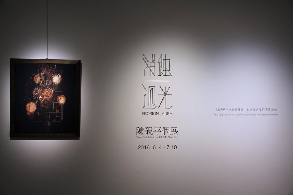 2016陳硯平消蝕迴光個展1.JPG