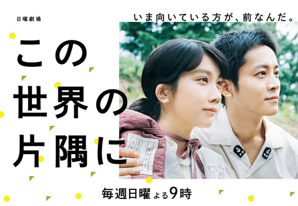 Screenshot_2018-09-26 日曜劇場『この世界の片隅に』 TBSテレビ.png