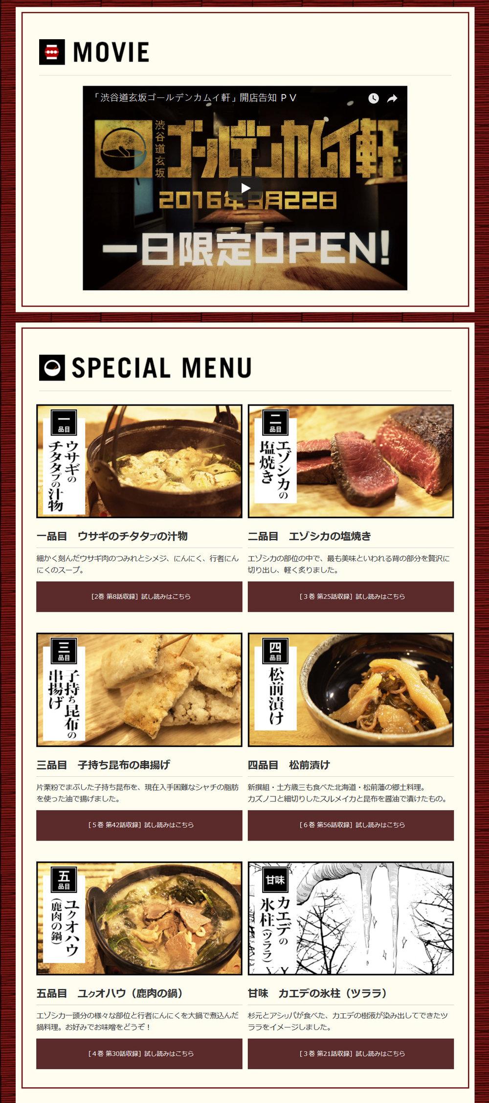 Screenshot_2018-09-26 渋谷道玄坂ゴールデンカムイ軒OPEN (1).jpg
