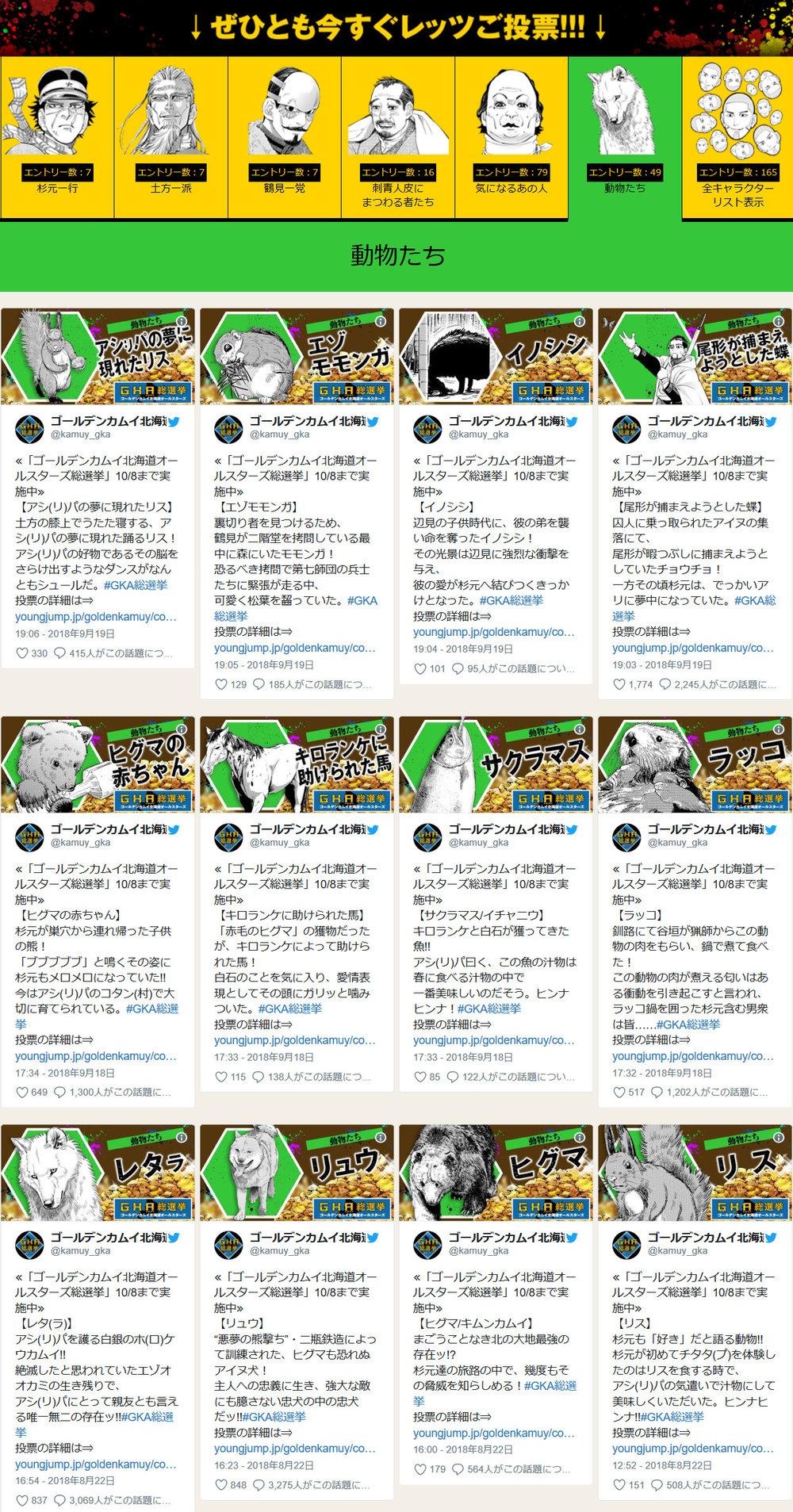 Screenshot_2018-09-26 ゴールデンカムイ公式サイト│GKA総選挙開催 .jpg