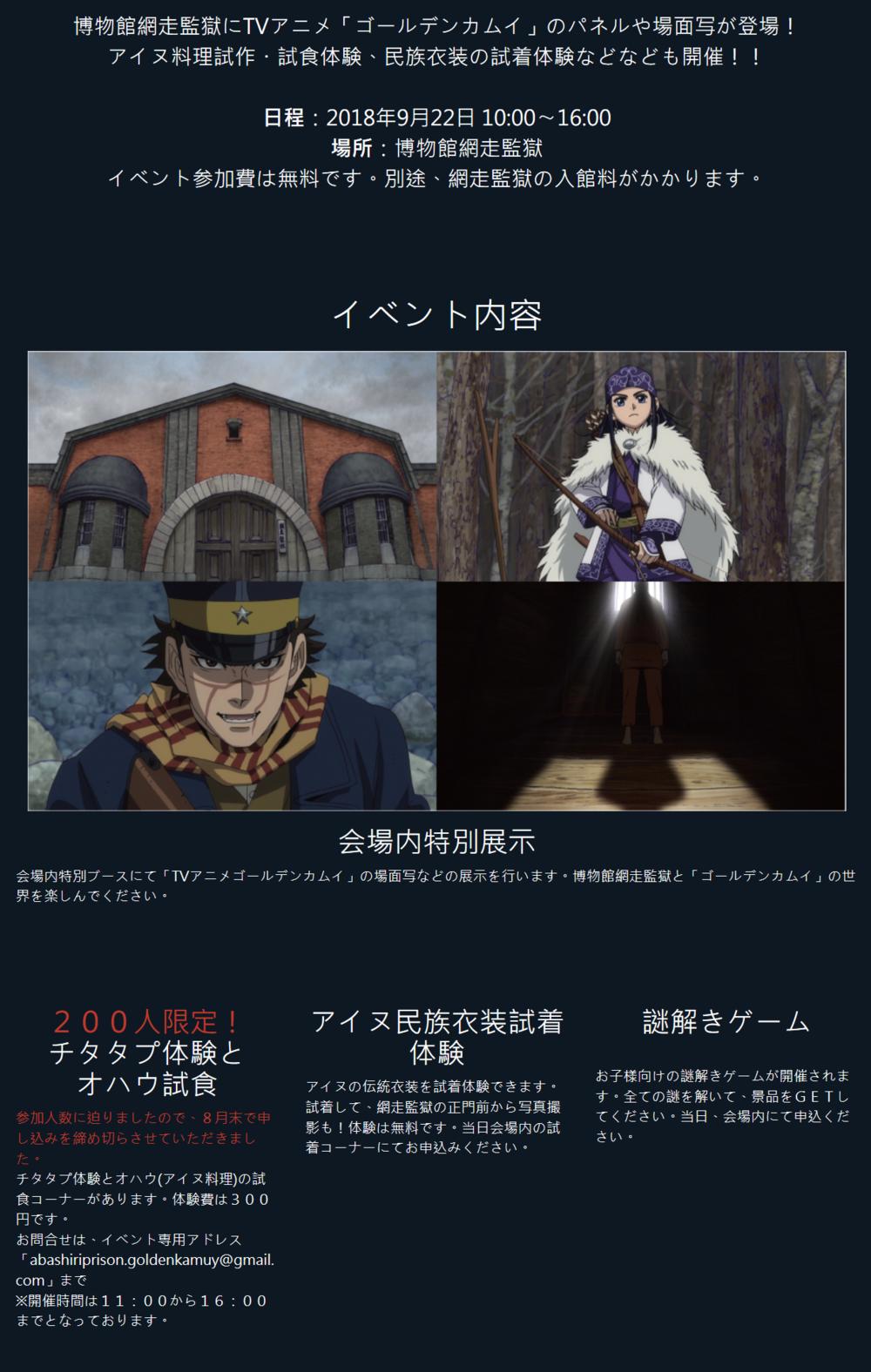 Screenshot_2018-09-26 網走監獄と「ゴールデンカムイ」の世界.png