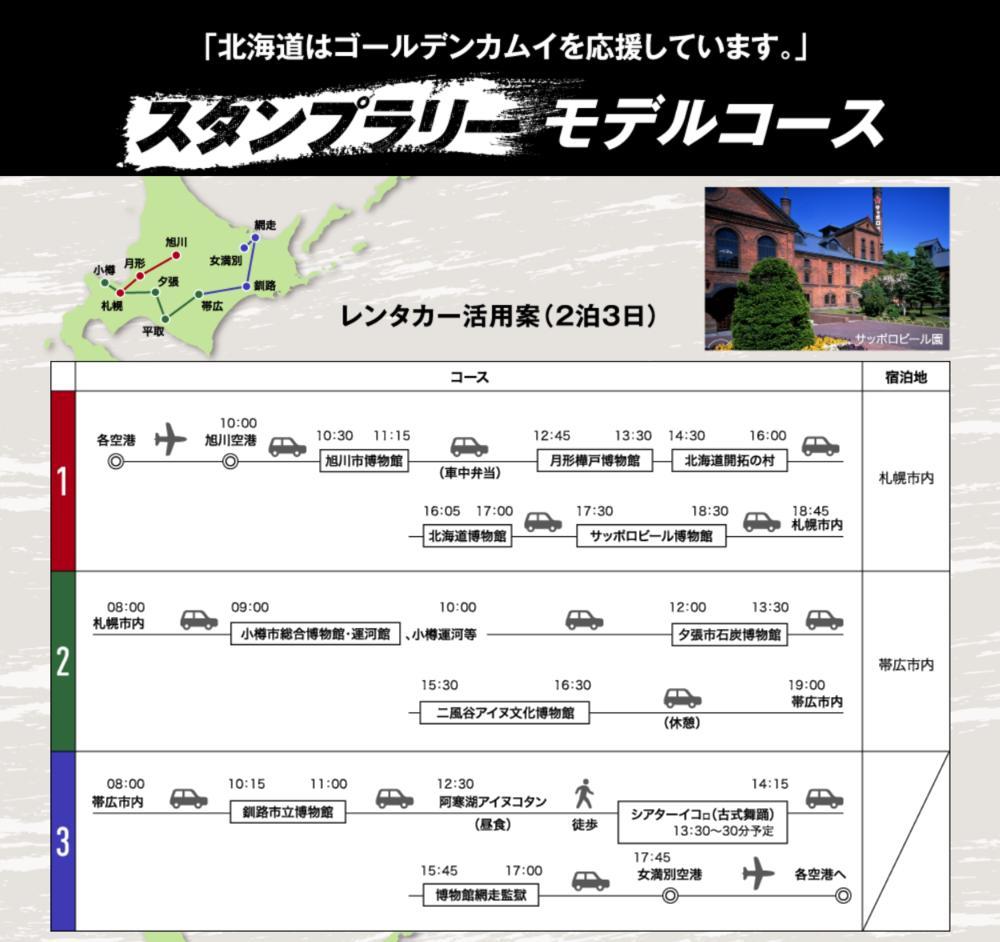 Screenshot_2018-09-26 北海道はゴールデンカムイを応援しています。.png