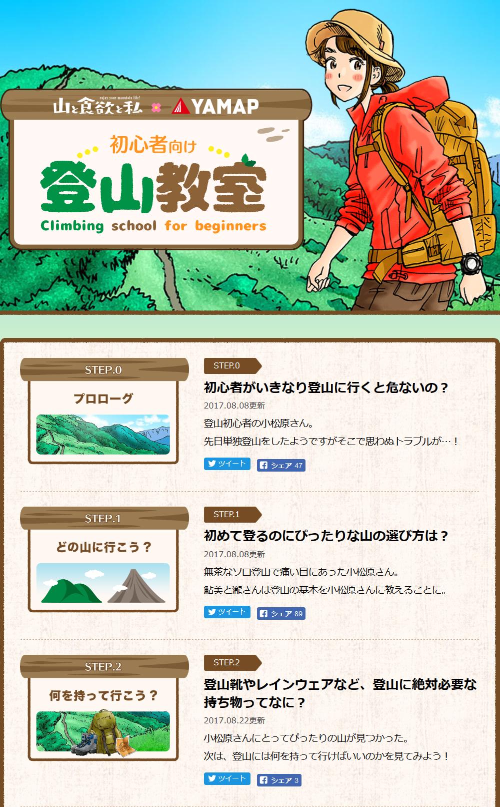 Screenshot_2018-09-26 登山初心者の「これはどうしたらいい?」がすべてわかる登山入門.png
