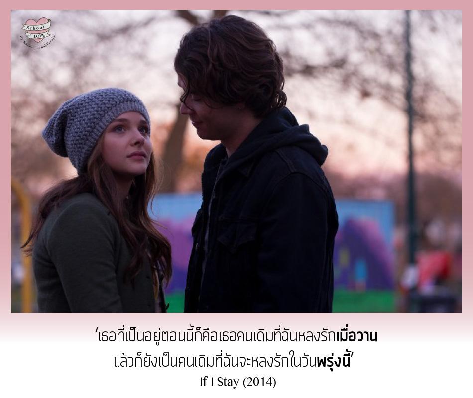 If I Stay (2014).jpg