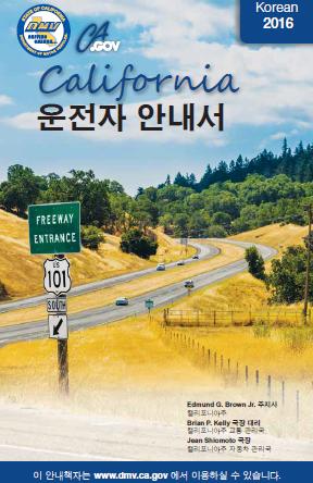 Korean California Driver's Manual