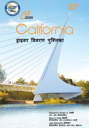 Hindi California Driver's Manual