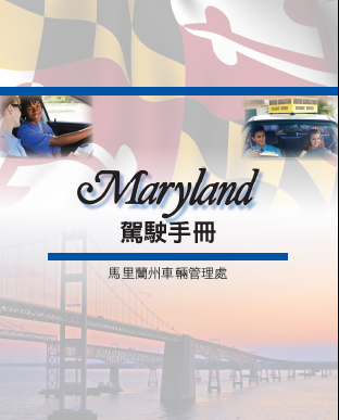 Maryland Chinese Driver's Manual