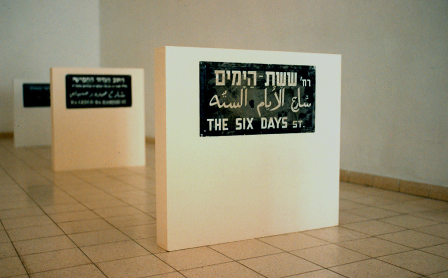 six+day+war+1995-96.jpg