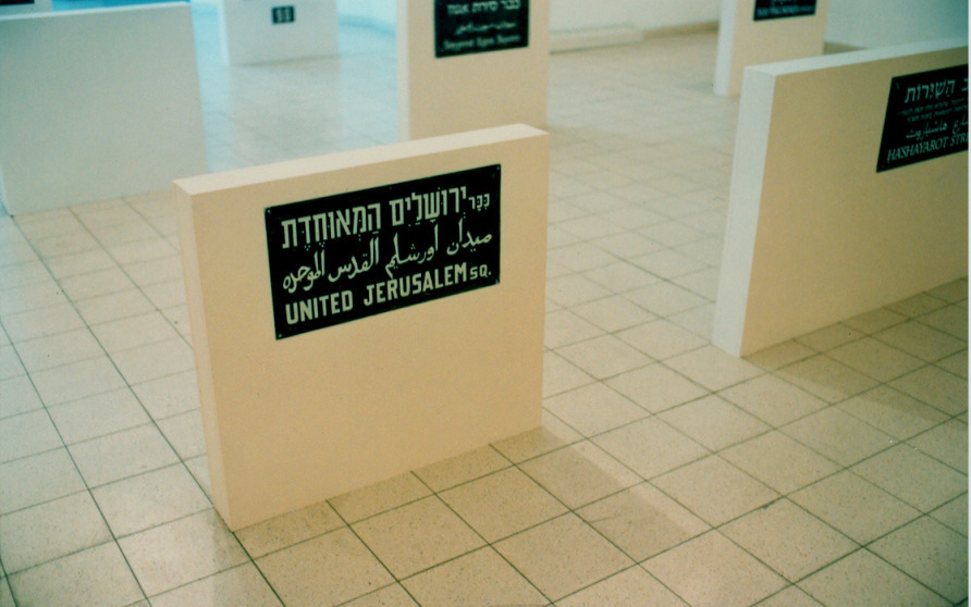 united+jerusalem.jpg