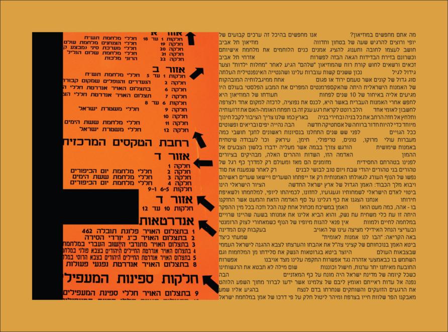 story-of-israeli-art-1-1-2006-7 (1).jpg