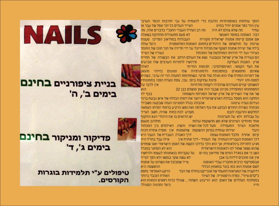 story-of-israeli-art-1-2-2006-7.jpg