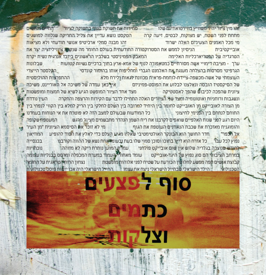 the+story-of-israeli-art-3-2-2006-7.jpg