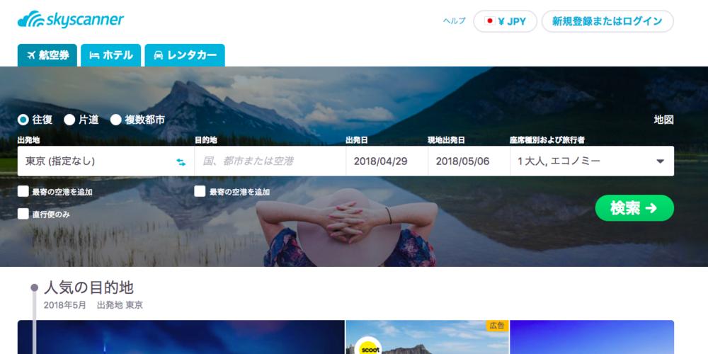 出典: https://www.skyscanner.jp/