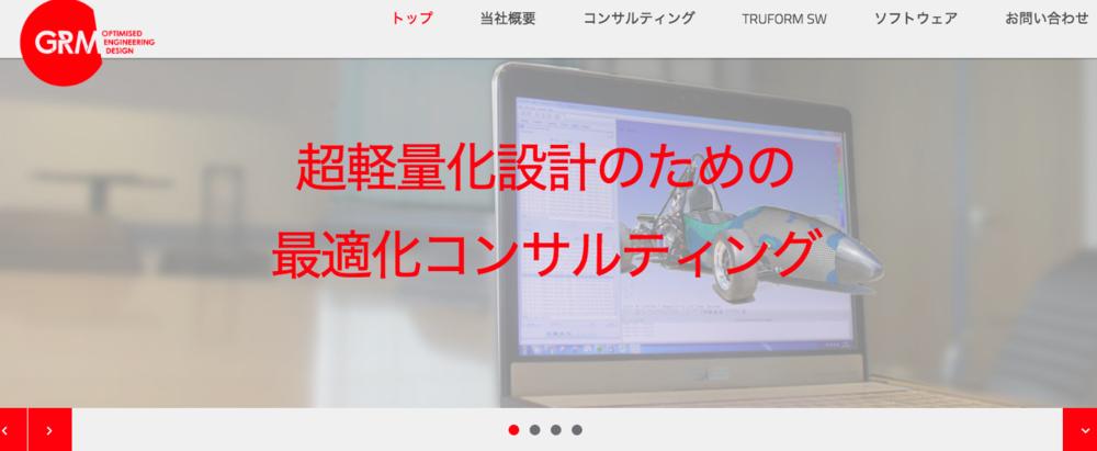 出典: http://grm-consulting.co.jp/