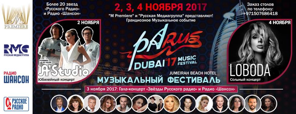 Website of PaRUS Music Festival (Photo: dubai. platinumlist.net)