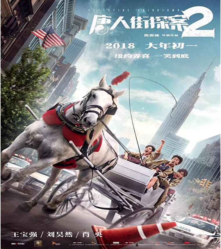 Poster for  Detective Chinatown 2 . Photo:  IMDb .