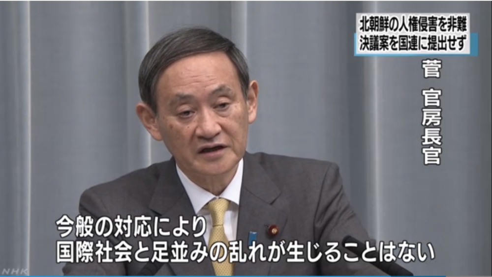 Chief Cabinet Secretary Yoshihide Suga addresses reporters regarding the Japanese government's decision at his daily news briefing on Mar. 13, 2019. Credit:  NHK