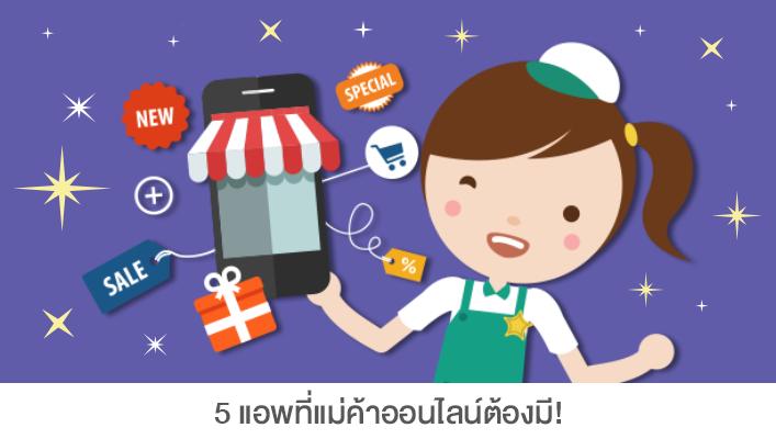 5-แอพที่แม่ค้าออนไลน์ต้องมี2.png