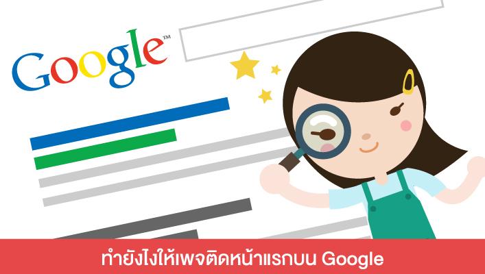 BN_google-first.jpg