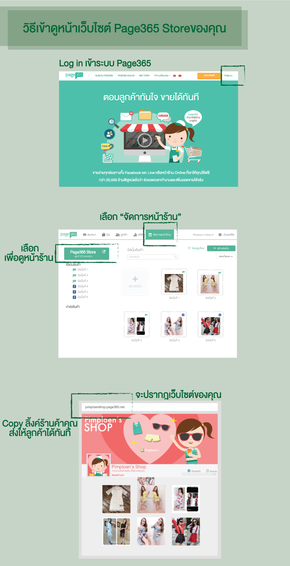 Page365-Store-Login.png