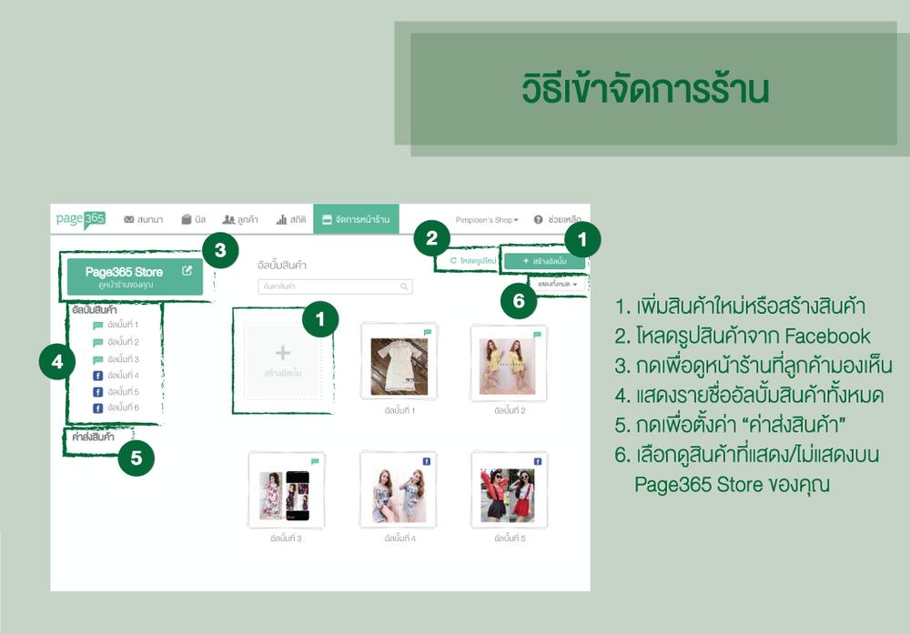 Page365-Store-วิธีเข้าจัดการร้าน.png