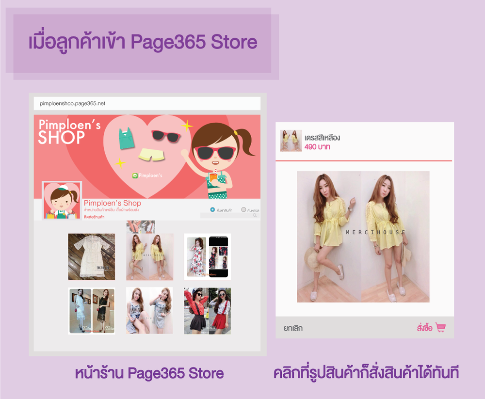 Page365-Store-manual2.png