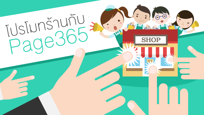 Page365-Promote ร้าน